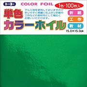 単色カラーホイル(みどり)