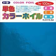 単色カラーホイル(あお)