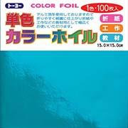 単色カラーホイル(みず)