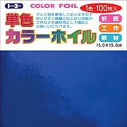 単色カラーホイル(こん)