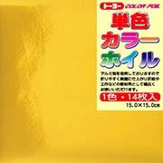 単色カラーホイル(きん)
