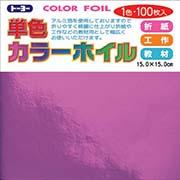 単色カラーホイル(グレープ)