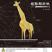 超難解折紙(キリン)
