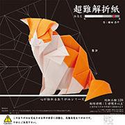超難解折紙(ネコ)