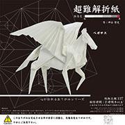 超難解折紙(ペガサス)