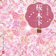 片面千代紙/桜の木の下で