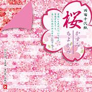 両面千代紙/桜かすみちよがみ