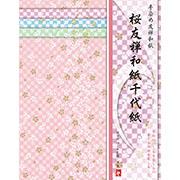 桜友禅和紙千代紙