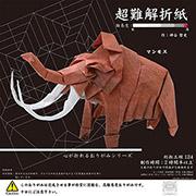 超難解折紙(マンモス)