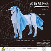 超難解折紙(ユニコーン)
