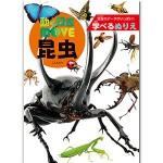 学べるぬりえ 動く図鑑MOVE 昆虫(B5)