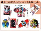 プリント折り紙