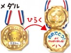 メダル・がんばったね!
