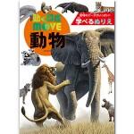 学べるぬりえ 動く図鑑MOVE 動物(B5)