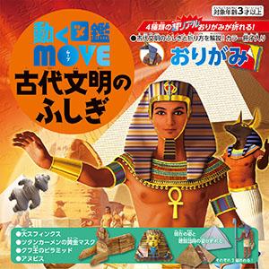 動く図鑑MOVE 古代文明のふしぎおりがみ