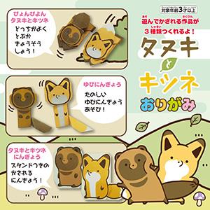 おりがみ(15.0)タヌキとキツネ