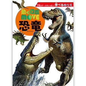 学べるぬりえ 動く図鑑MOVE 恐竜(B5)