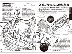 move恐竜ぬりえ本文