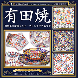 有田焼千代紙(15.0)